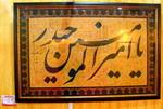 خط پگاه قزوینی که در اکسپوی قزوین به دو و نیم میلیون تومان فروخته شد