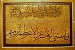 ریحان / موزهء اراک / تابستان 88 / عکاس: رضا شیخ محمدی