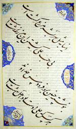 خط: استاد واشقانی / تذهیب: سکینه سلیمانی / از مجموعهء سید مهدی رحیمی / اراک / عکاس: شیخ