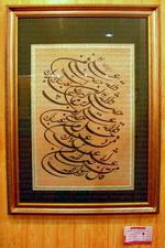 شکسته: سید علی فخاری / عرضه شده در اکسپوی قزوین برای فروش / بهار 88