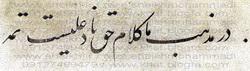 سطر: میرزا کاظم تهرانی